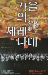 2015-09-04-A-cappella-Daejeon